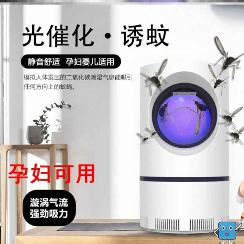 灭小虫神器家用灭蚊灯灯下灭蚊器室内婴儿杀虫灯户外农用诱虫灯