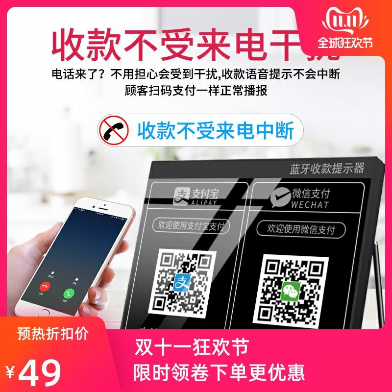 微信无线连接收款提示器蓝牙支付宝手机收款报钱播报器扩音响大声