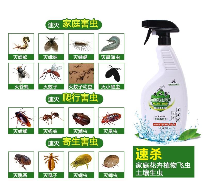 药剂杀菌剂杀潮虫粘杀虫剂味驱蚊除敌景天灭蟑螂灭蚁蠓蛾子