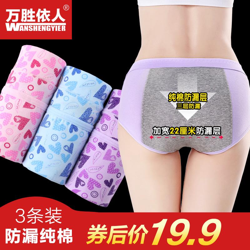 生理内裤女士中腰高腰暖宫月经期防漏纯棉非抗菌大姨妈卫生裤透气