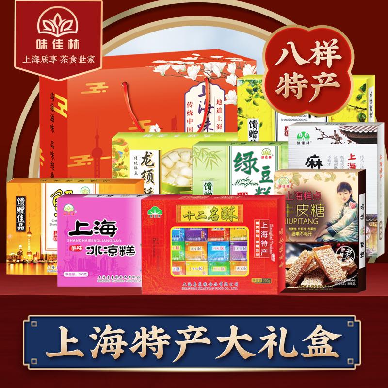 味佳林 经典老上海特产城隍庙送礼盒传统糕点字号怀旧老人零食品