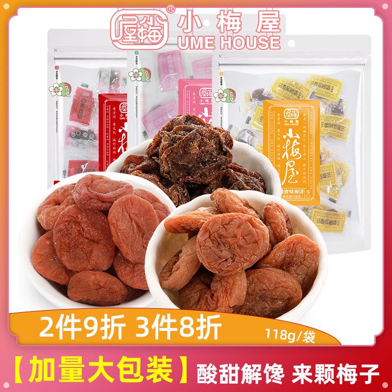 小梅屋梅子大包装3种口味 休闲零食蜂蜜白桃味梅饼蜜饯酸话梅子干