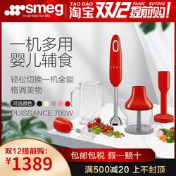意大利进口 SMEG HBF02 多功能手持婴儿宝宝料理棒均质搅拌机家用