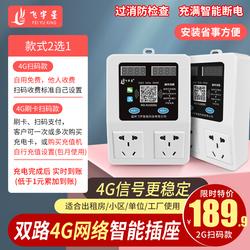 飞宇星智能小区电动车充电桩出租房扫码刷卡插座家用电瓶车充电站