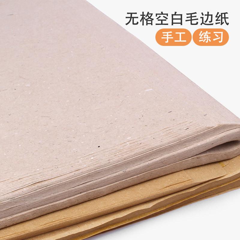手工无格空白毛边纸国画书法绘画练习用纸毛笔字龙啸毛边纸