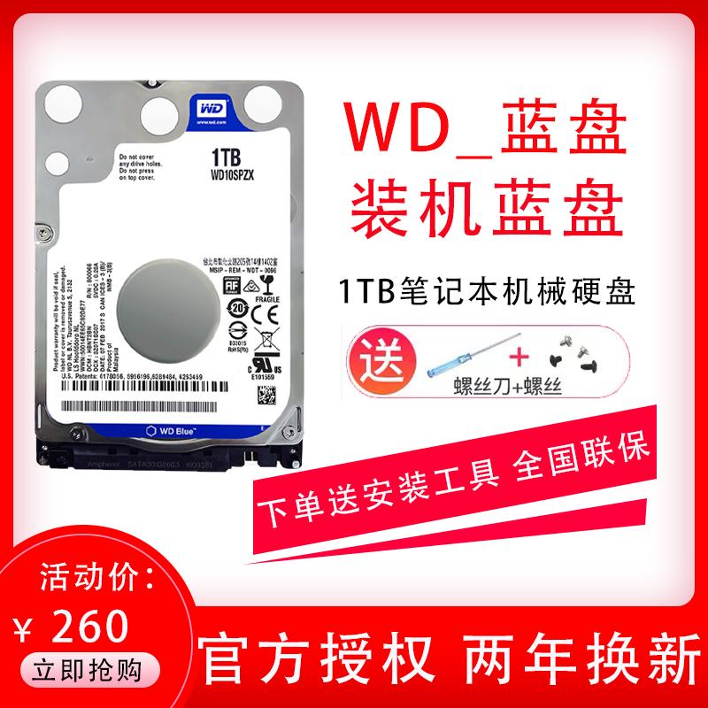 5400转 西部数据 1T机械硬盘2.5寸 WD10SPZX西数1TB笔记本 7MM