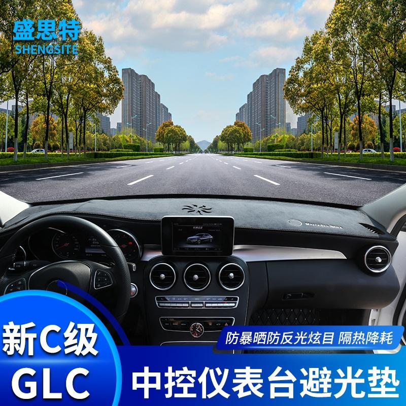 奔驰新C级E级避光垫C200LGLC260中控仪表台垫GLA遮阳防晒隔热改装