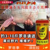 罗非钓鱼小药套餐野钓黑坑配方专攻大罗非鱼饵料福寿鱼克星诱食剂