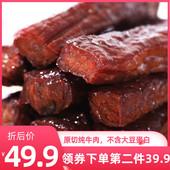 牛肉干正宗内蒙古风干牛肉干手撕牛肉干肉类麻辣味零食小吃熟食品