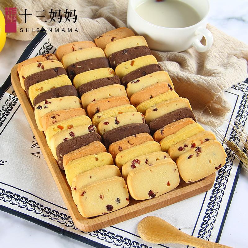 十三妈妈曲奇饼干零食休闲食品办公室特产组合小吃蔓越莓散装整箱