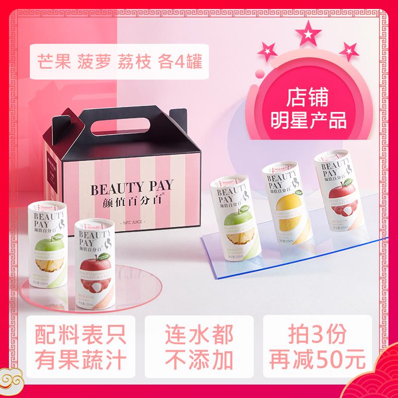 颜值NFC果汁100%纯果蔬汁无添加饮料整箱195ml*12罐网红礼物礼盒