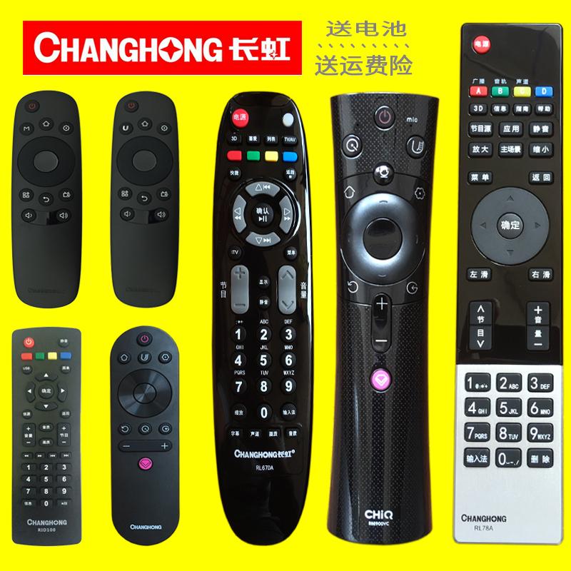 Штатный в оригинальной упаковке Пульт дистанционного управления CHANGHONG RL67K / 78A RID830 / 840A / 850 RBE900VC / 1
