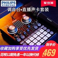 飛利浦DLM3008U聲卡唱歌手機專用直播設備全套臺式電腦通用全民K歌麥克風話筒抖音快手專業網紅主播專業套裝