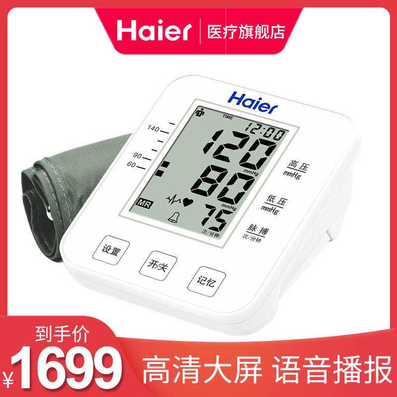 海尔家用电子血压计医用老人臂式全自动高精准测量仪测压仪BSX500