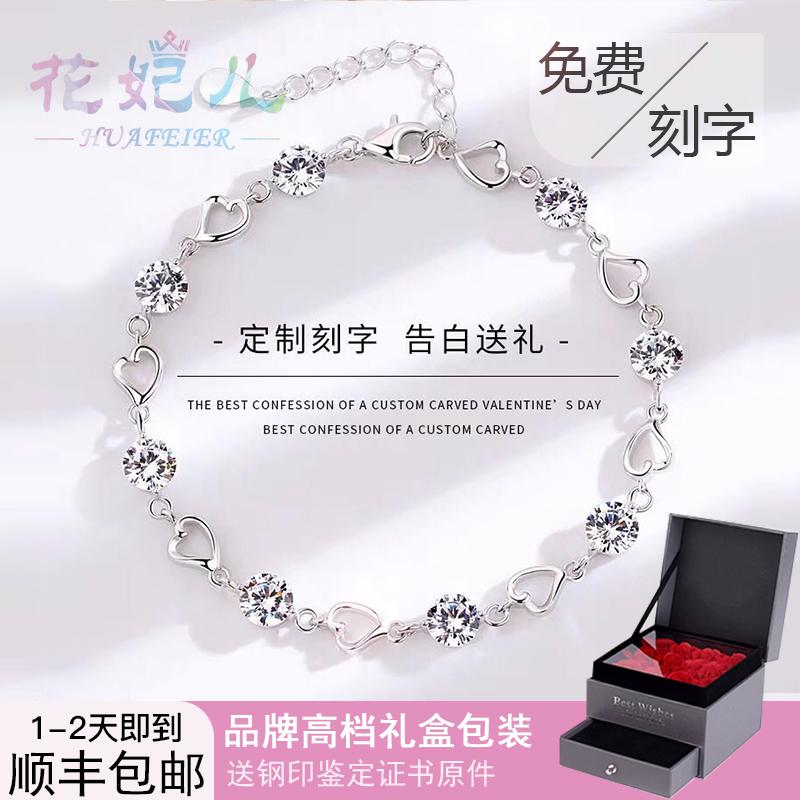 品牌纯银18k白金爱心形ins手链女刻字送女朋友老婆生日情人节礼物