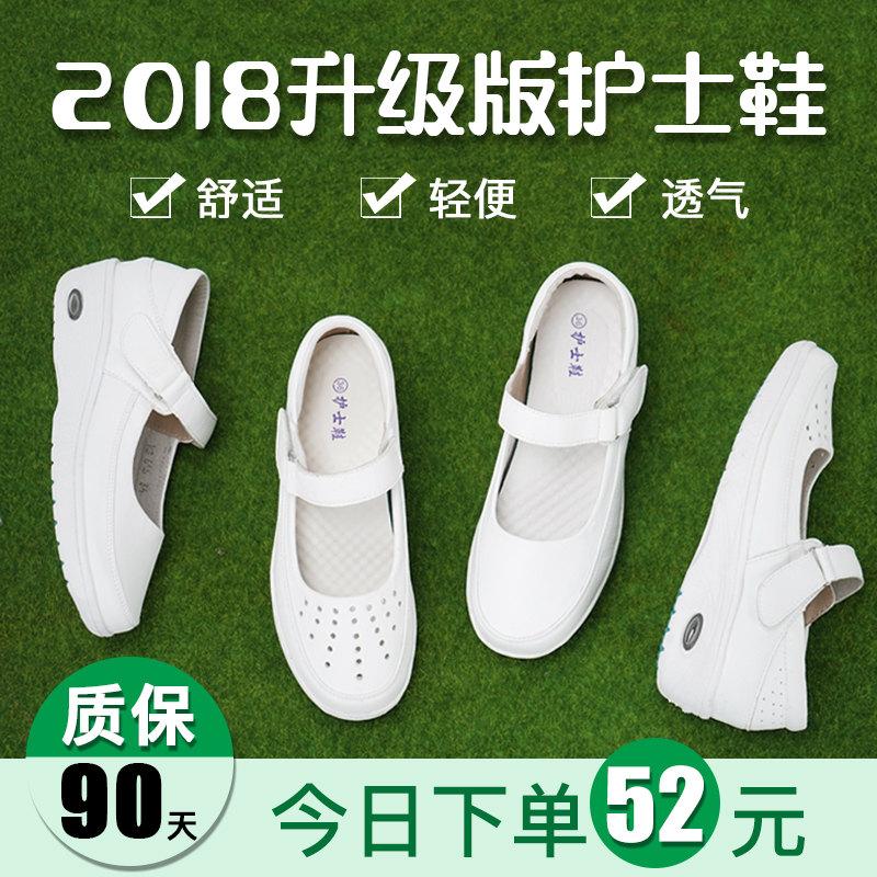 新款韩版白色平底透气医院舒适防滑软底坡跟气垫2018护士鞋女春季