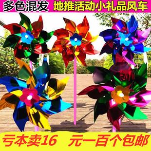 微商地推幼儿童彩色塑料户外玩具风车1元以下活动小礼品奖品