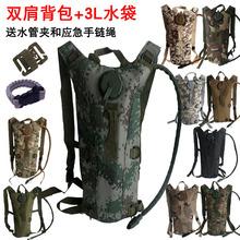 户外迷彩 运动补水袋3L 骑行双肩水袋包野营水囊登山水袋背包便携