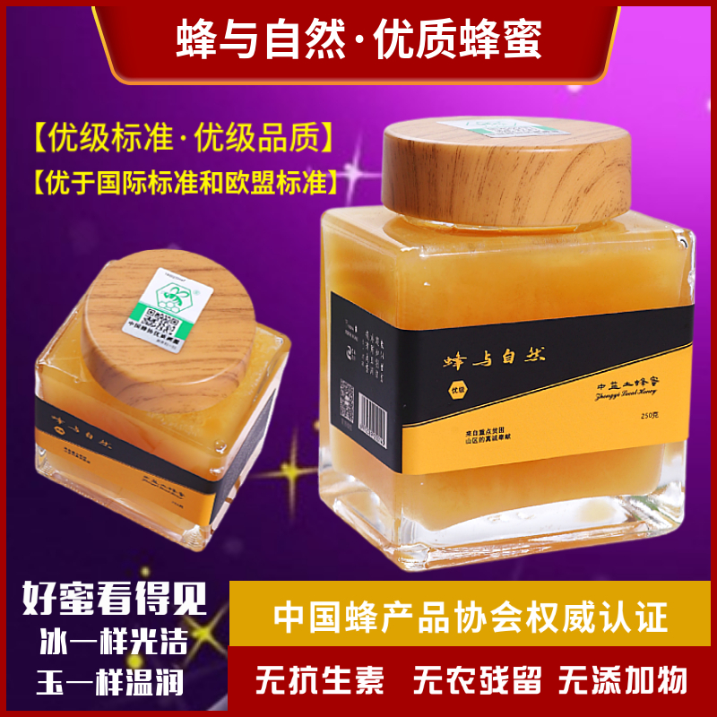 Bee and nature high quality gold award natural deep mountain wild herbal medicine Baihua rural honey for pregnant women, puerpera and children