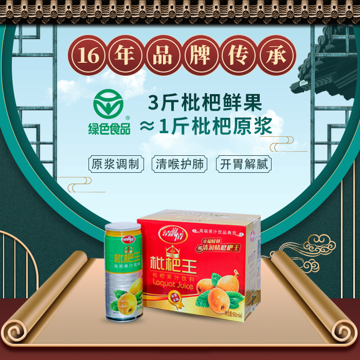 Qingrunqing loquat juice beverage box of green food nutrition juice banquet drinks