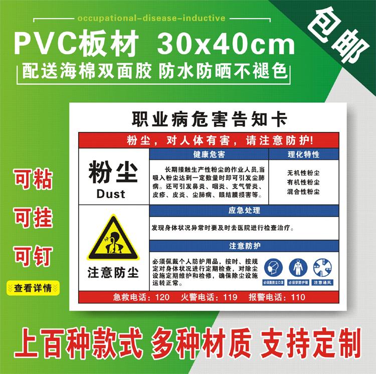 当心粉尘小心注意粉尘职业病危害告知牌职业卫生警示牌告知卡PVC