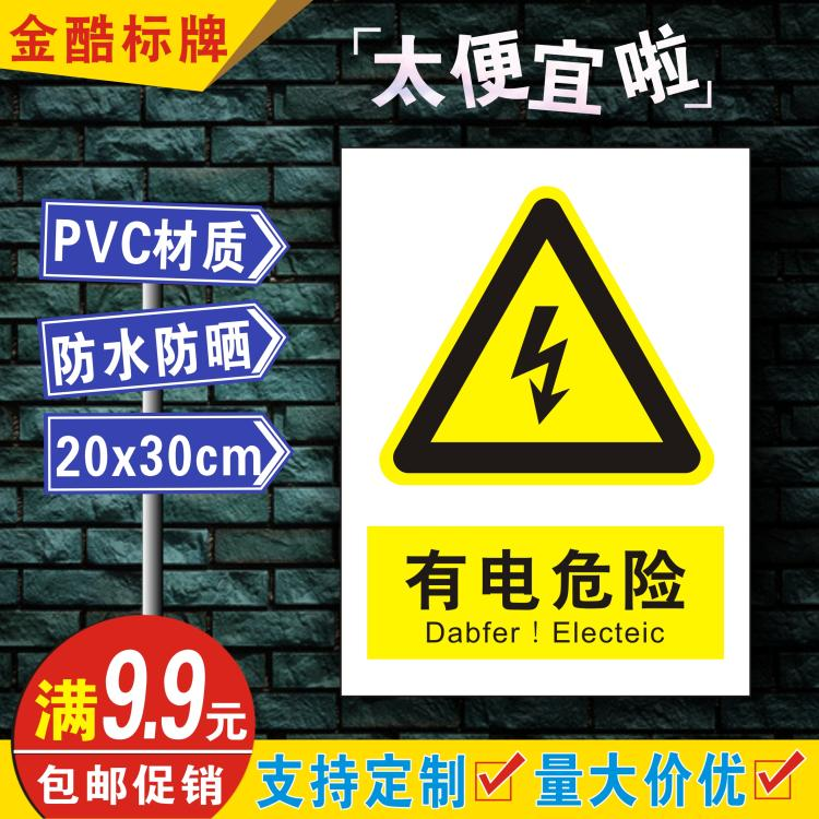 Safety signboard special sign for factory inspection signboard PVC warning board prohibition board sticker danger of electricity a008