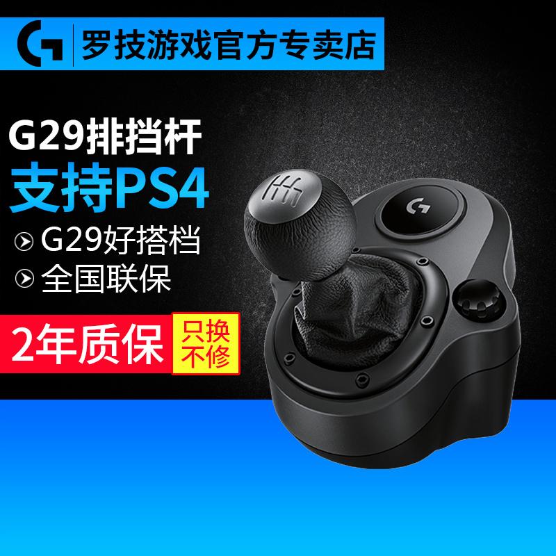 国行罗技g29/ g920方向盘pc手排挡热销2件限时抢购