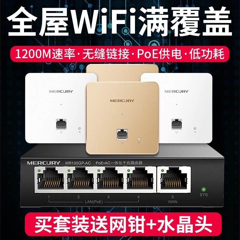 水星86型墙壁无线ap面板wifi路由器嵌入式千兆双频poe网络插座