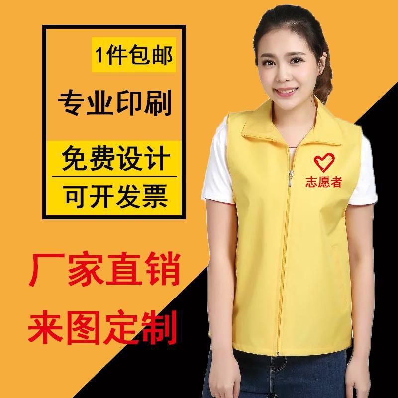 网纱团体营业厅定制服务儿童2021logo红推广员志愿者薄款840672