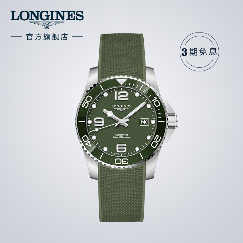 Longines Longines official authentic kangkasi diving series men's mechanical watch Swiss watch men's green