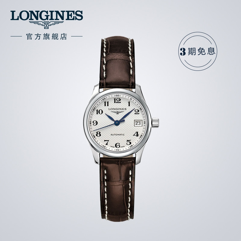 Longines Longines official authentic famous craftsman series women's mechanical watch Swiss watch women's watch official website