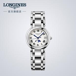 Longines浪琴 官方正品心月月相石英表手表女简约气质 瑞士手表