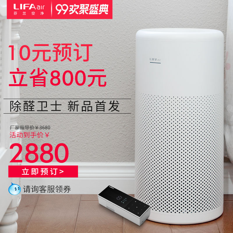 LIFAair 空气净化器家用除甲醛除雾霾PM2.5卧室小型室内除烟LA330