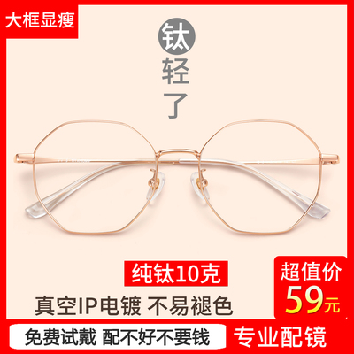 Ultra-light pure titanium myopia glasses frame female Korean series can be equipped with lenses with degree titanium alloy titanium frame eye frame frame male