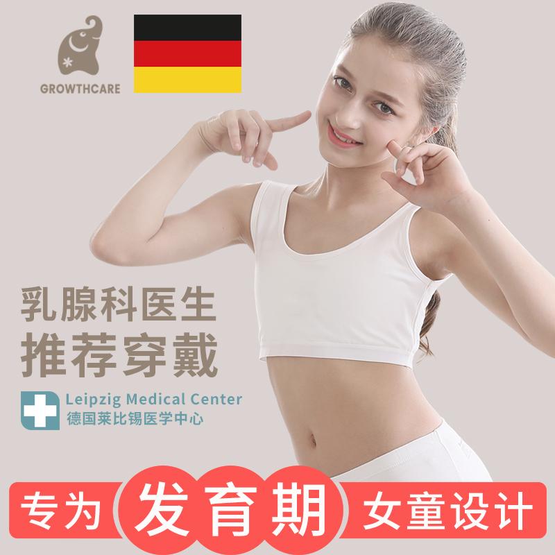 女童内衣小背心发育期9-12岁10女孩夏季13大儿童15学生纯棉文胸罩