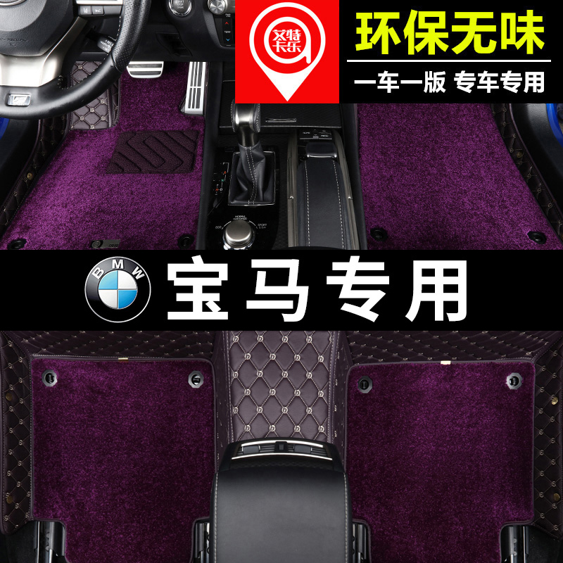 宝马7系740Li 730Li 530Li 525Li X3 X4 X5 X6 X7全包围汽车脚垫