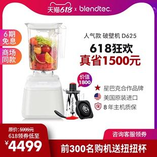 625 Blendtec 1柏兰德美国进口破壁机加热辅食料理机多功能搅拌机