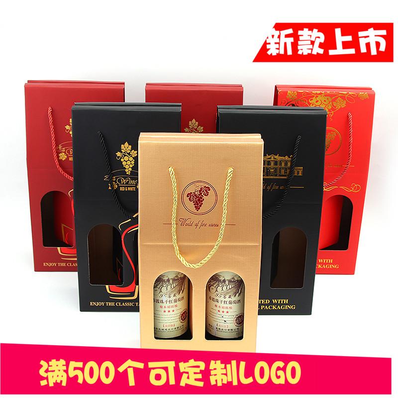 包邮两瓶装红酒盒双支葡萄酒手提纸袋瓦楞礼品盒包装盒子定制批发