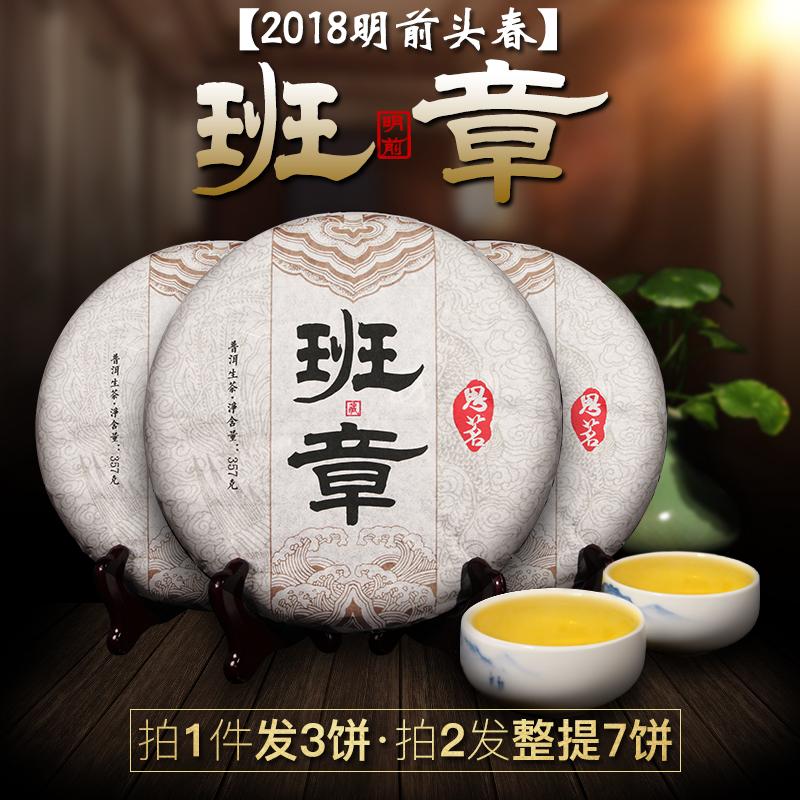 2018年云南老班章古�浼�料特�生普洱茶春茶生茶�茶3�1071g�F�