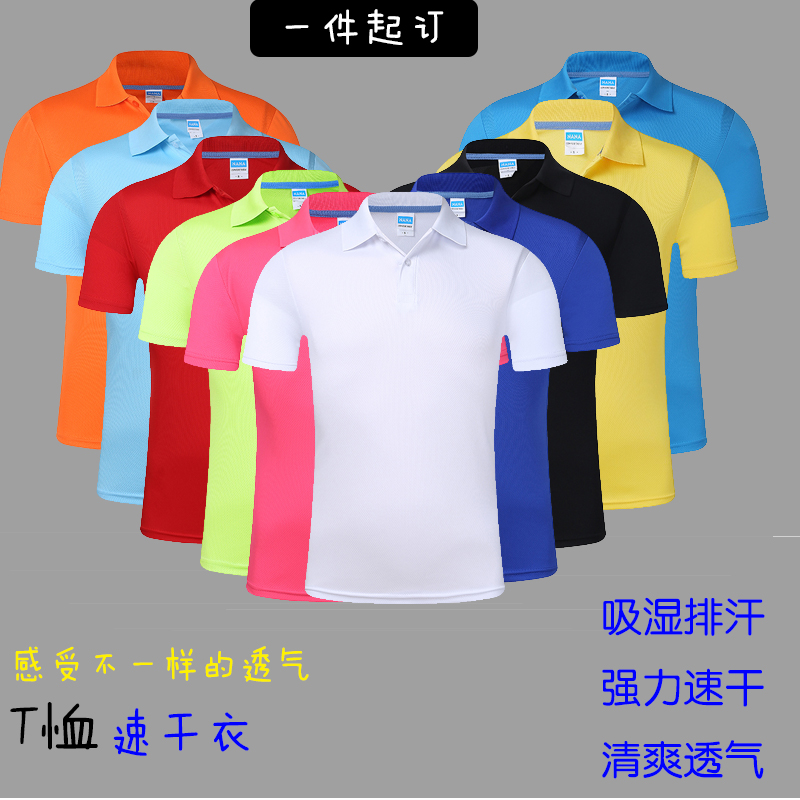 Lapel quick drying direct selling work clothes electronic customized work clothes color matching ceramic tile home delivery sports 303304