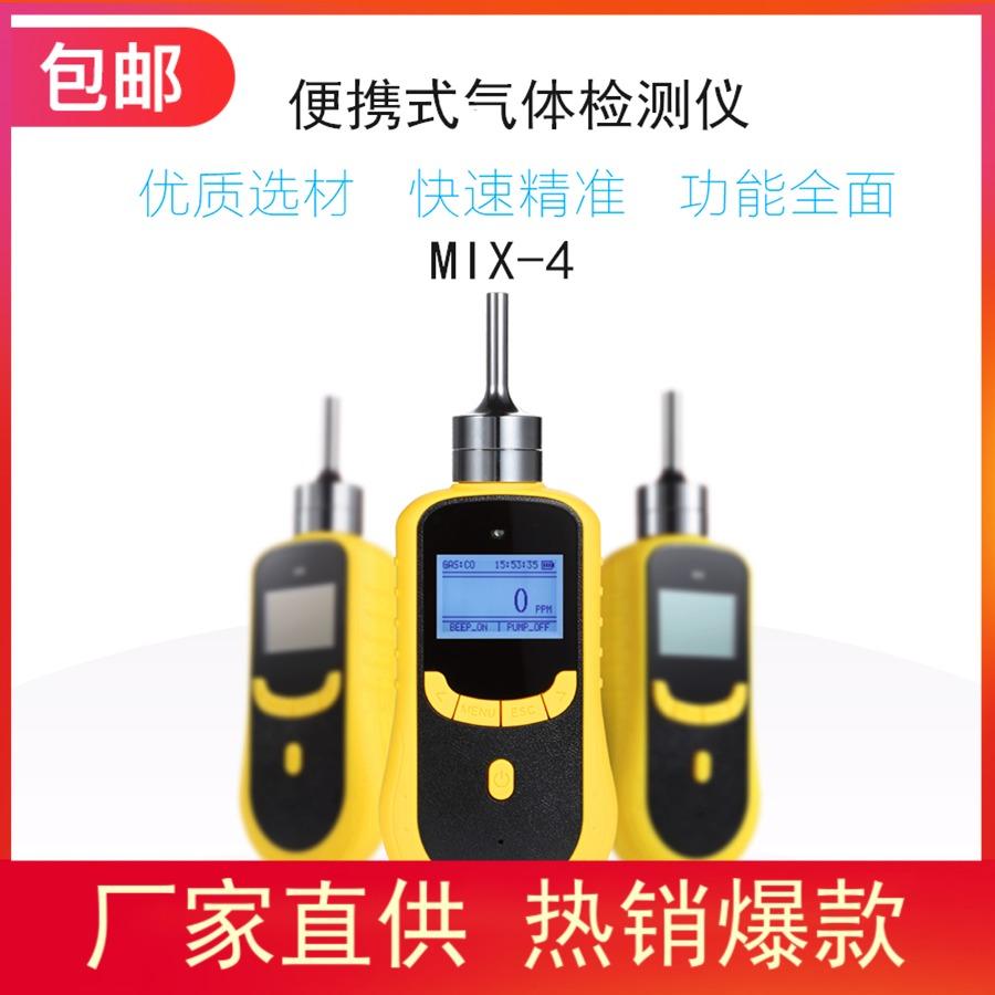 厂家直供工业防爆便携式四合一复合可燃气体检测报警仪MIX-4