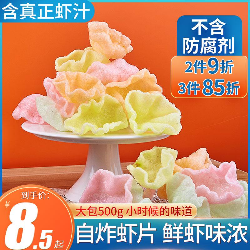 大连特产网红铁海白色彩色生龙虾片