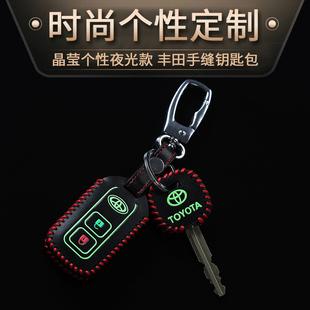 威驰FS致炫致享逸致汉兰达雅力士汽车改装专用夜光遥控钥匙包皮套