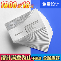Business Card making free design and printing custom creative high-grade personality QR Code double-sided business copperplate paper Ming tablets China Ping An life insurance company loan advertising custom-made printing