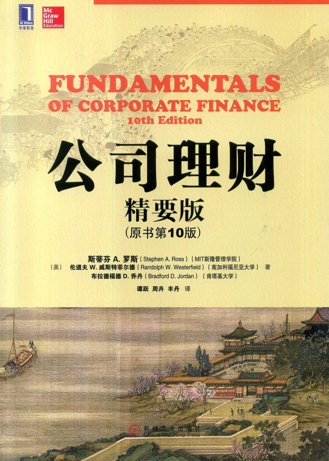 1754481|公司理财(精要版)(原书第10版)机械工业出版社 正版书籍