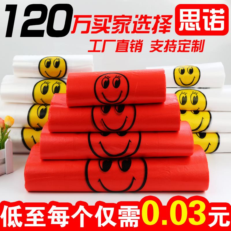 红白色笑脸塑料袋定做logo水果超市外卖专用打包装袋手提方便袋子