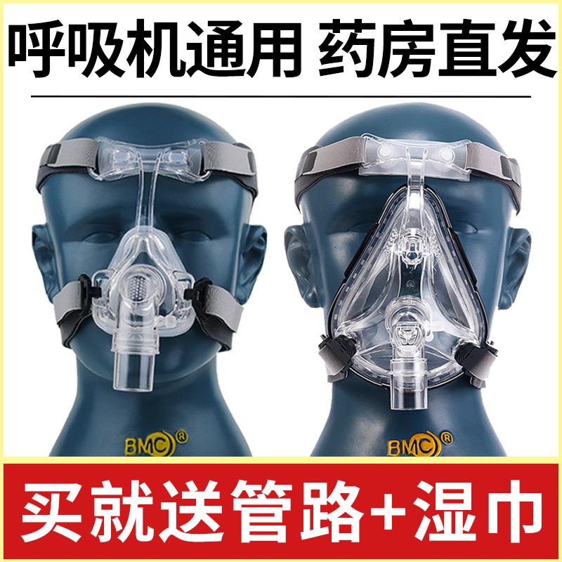 瑞迈特呼吸机口鼻罩FM头带家用睡眠NM2面罩通用型配件耗材