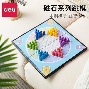 包邮得力6755磁石跳棋飞行棋斗兽棋折叠棋盘儿童益智互动游戏桌游