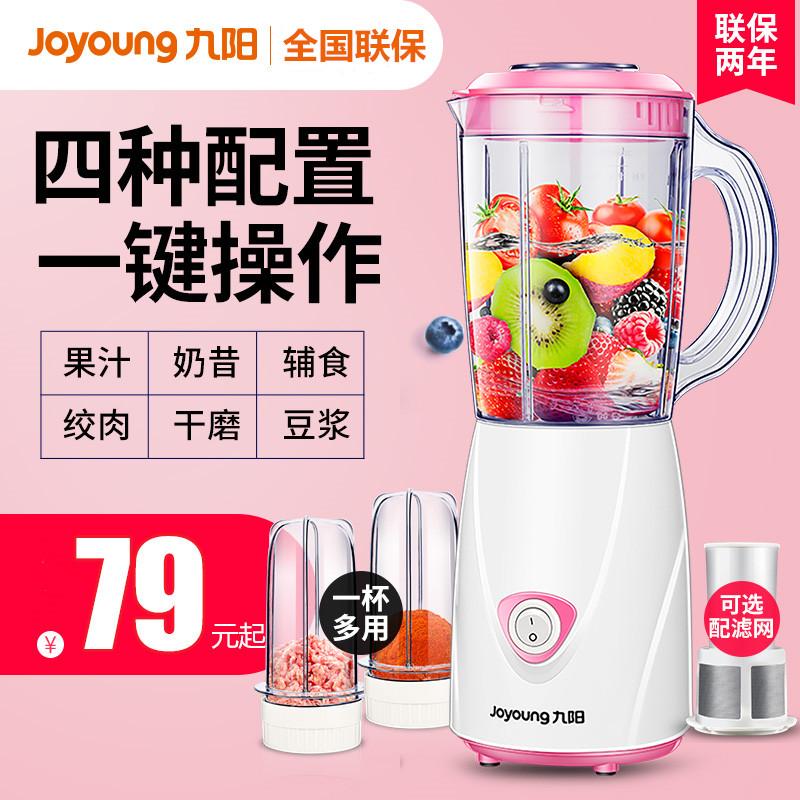 九阳做豆腐豆浆机商用早餐店用磨粉现磨米浆打浆机家用小型全自动