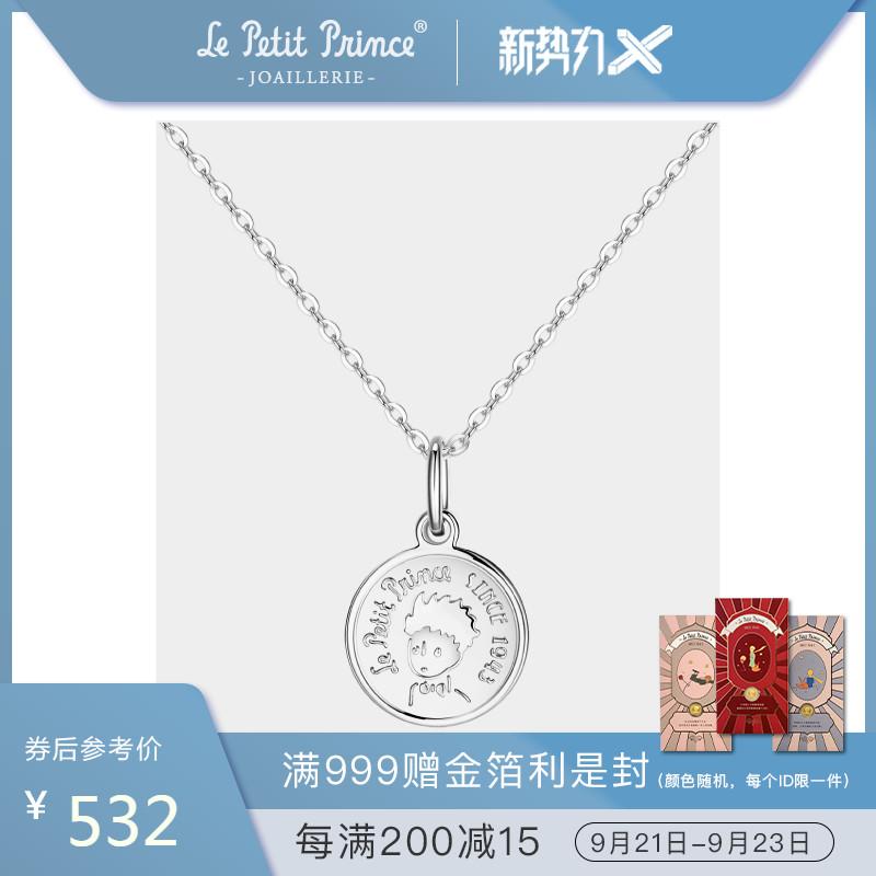 Le Petit Prince|小王子珠宝经典头像项链银色钱币吊坠生日礼正品